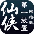 仙俠第一放置qq登錄版v3.3.7
