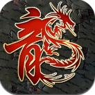 龙纹单职业变态版v1.0.0