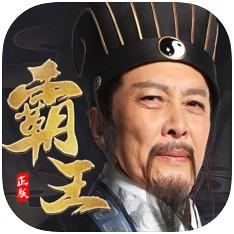 霸王雄心口袋版qq微信登录 v1.01.52