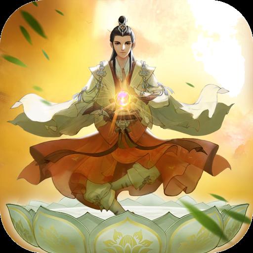 修仙在云端游戏v2.0.1