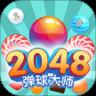 2048彈球高手紅包版v1.0