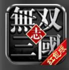 無雙三國志紅包版v1.0.4