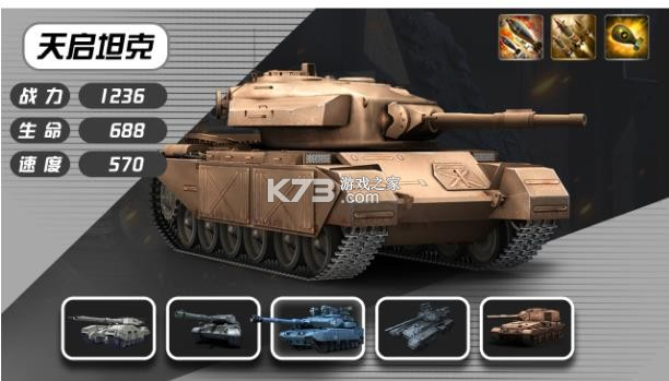 战地装甲 v1.0 破解版 截图
