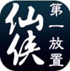 仙俠第一放置變態版v3.3.7