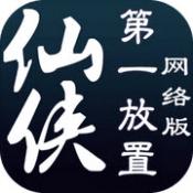仙俠第一放置單機修改版v3.3.7