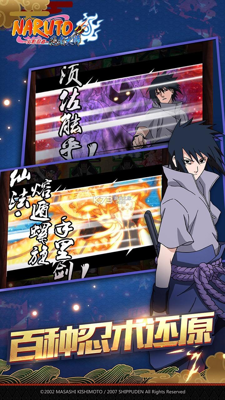 火影忍者忍者大师 v4.0.0 九游版2020 截图