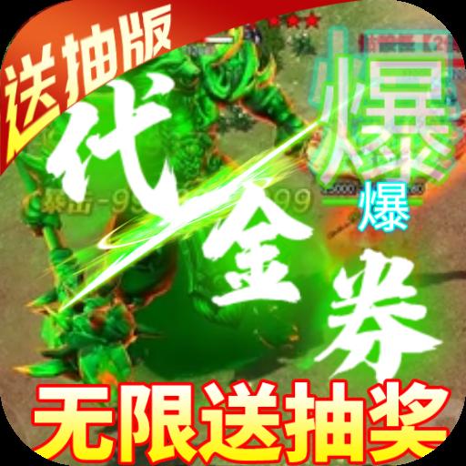 纵剑仙界超v版v1.0