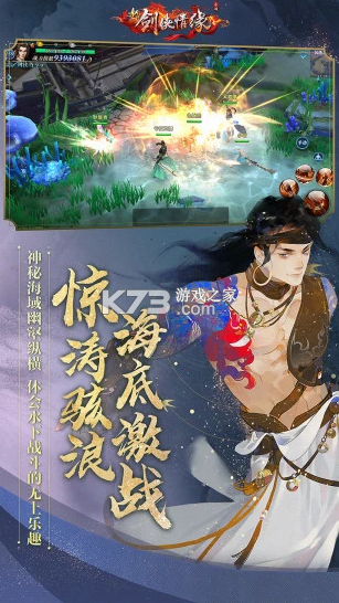 新剑侠情缘 v2.19.1 破解版 截图
