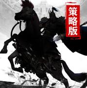 汉末纷争三国战略游戏v1.0