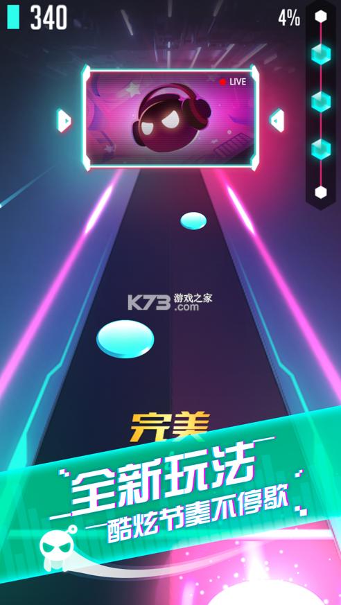 音跃球球 v1.2.11 游戏 截图