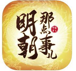 明朝风云帝王圣旨版v2.2.1