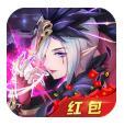 剑与妖国红包版v1.0
