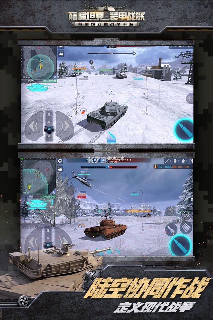 巅峰坦克 v1.16.0 华为版 截图