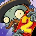 植物大戰僵尸2hd最新破解版 v2.5.0