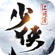 少侠江湖传手游v1.0.0