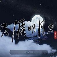 天涯明月刀手游 v0.0.9.672 折扣版
