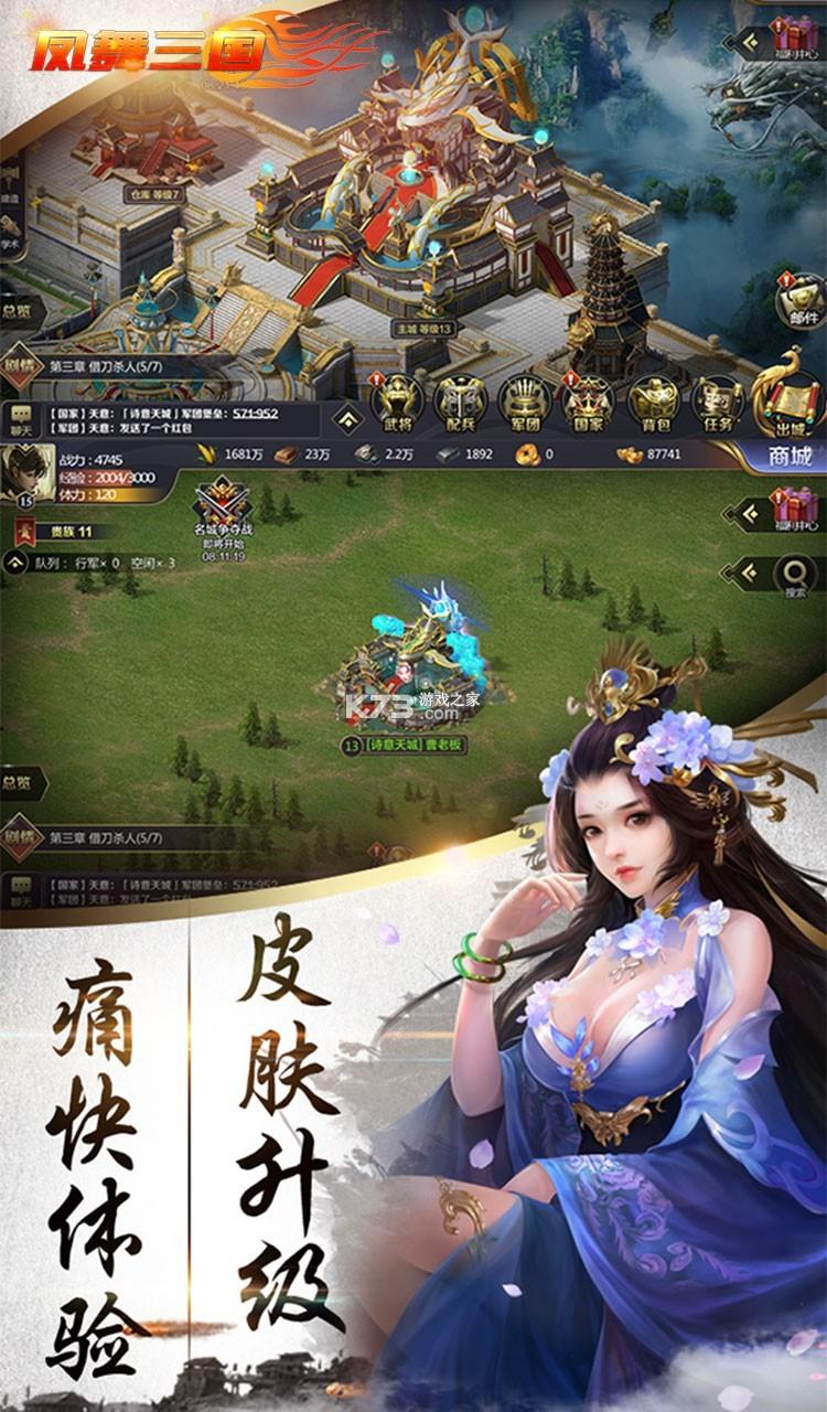凤舞三国福利版 v1.0.0 截图