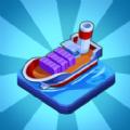 貨運船大亨 v1.20 破解版