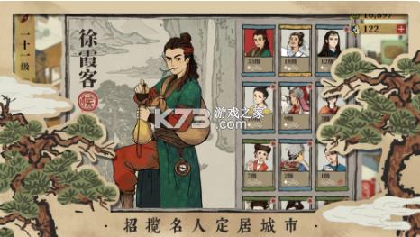 江南百景图1.2.4破解版 截图