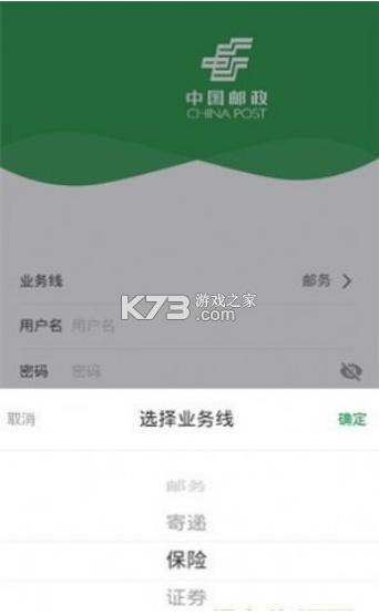 邮客行app最新版 v1.0.0 截图