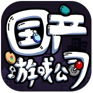 國產游戲公司模擬 v1.0 破解版