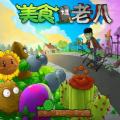 植物大战奥利给免费版v2.5.0