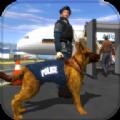 警犬機場犯罪追捕 v2.9 游戲