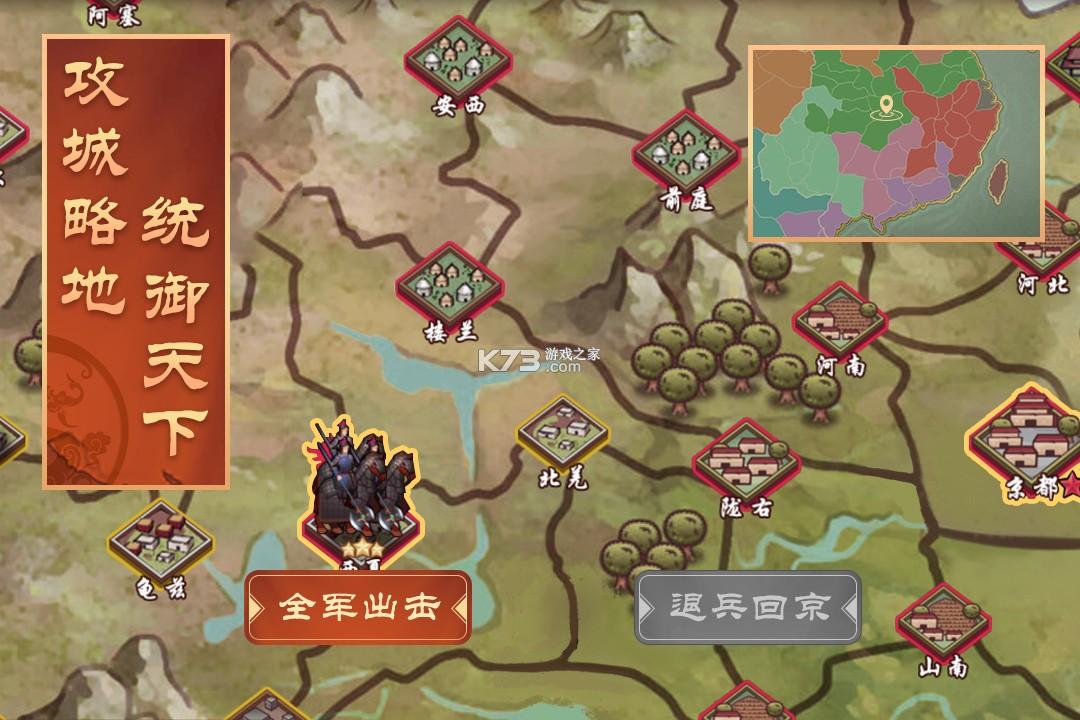 皇帝成长计划2无敌版无限元宝 v2.0.1 截图