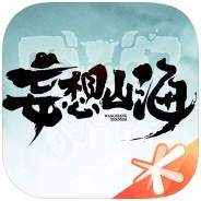 妄想山海ios版v1.0
