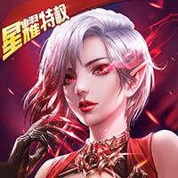女神聯盟2送1000充值卡版v1.0.0