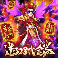 塔防镇魂师送千元充值卡版v1.1.0.270