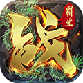 战神霸业无限元宝版v1.0.0