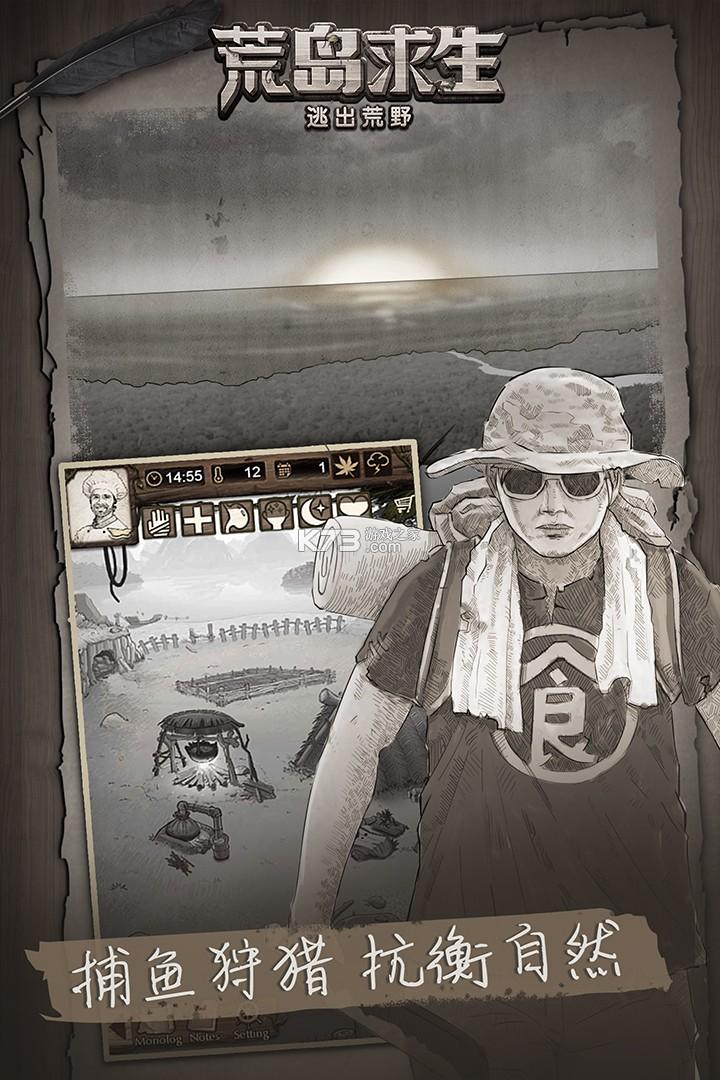 荒野日记孤岛 v1.8.6.1 无限贝壳ios版 截图