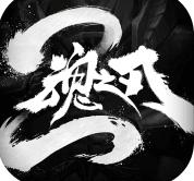 魂之刃2破解版v1.0