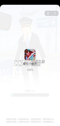 安检小能手 v1.0 小游戏 截图