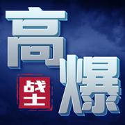 高爆战士英雄降临 v1.0.0 手机版