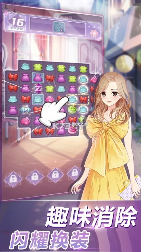 恋恋衣橱 v1.0.2 手游 截图