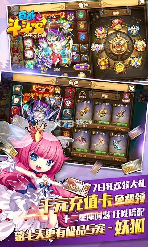 百战斗斗堂福利版 v1.0  截图