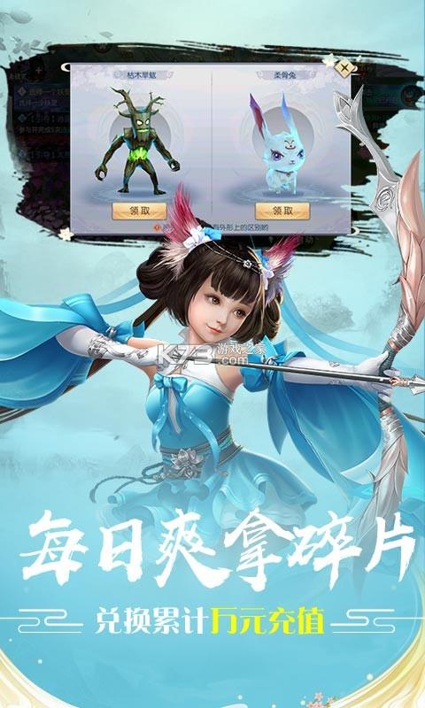 魔剑侠缘送万元充值卡版 v1.2.3 苹果版 截图