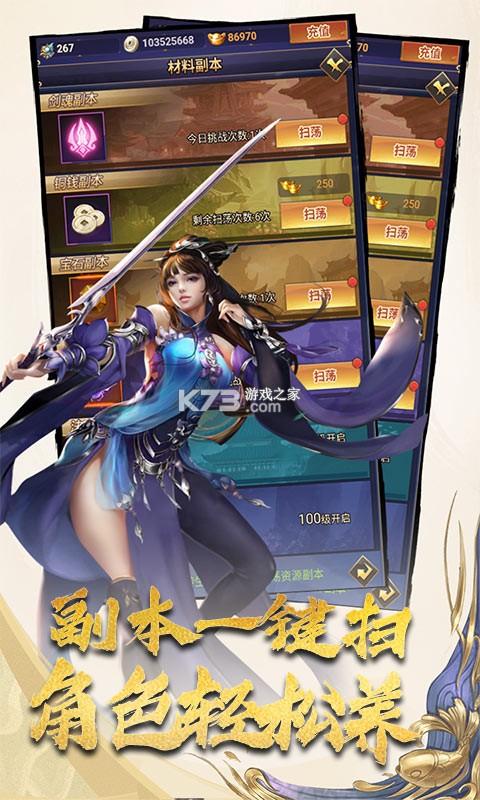 幻世仙灵无限金币版 v1.0 截图