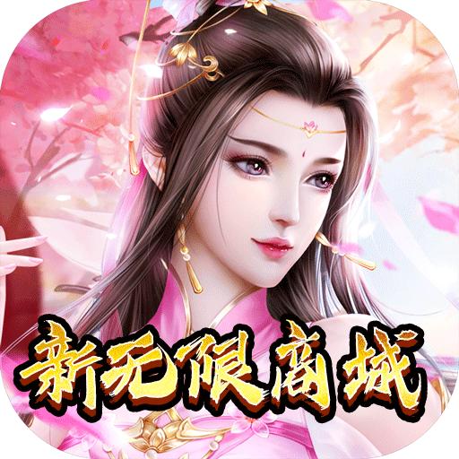 幻世仙灵无限金币版 v1.0