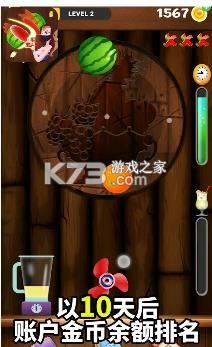 忍者榨果汁 v1.0.6 红包版 截图