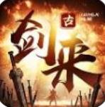 刀剑情缘古剑来online最新版v1.0.29.0