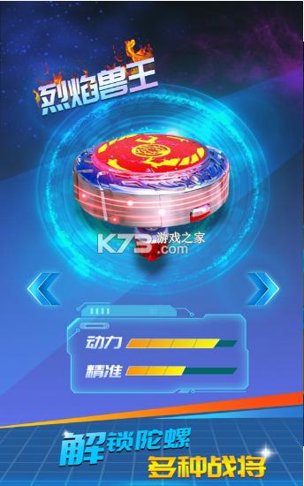 指尖冲冲冲 v2.13.1 中文版 截图