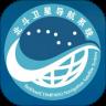 北斗三号全球卫星导航系统appv1.0.4