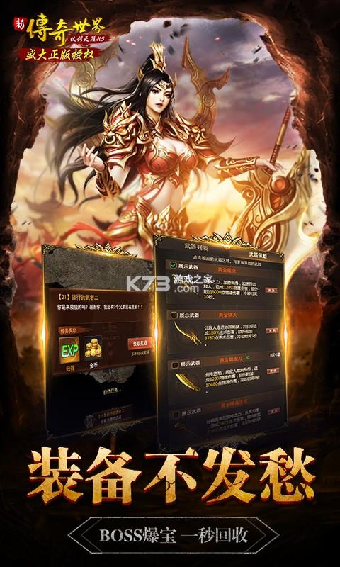 传奇世界之仗剑天涯超v版 v1.0.0  截图