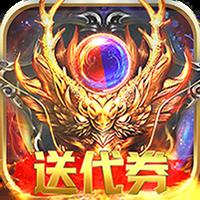 传奇世界之仗剑天涯无限元宝版v1.0.0