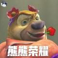 熊熊荣耀游戏v0.1