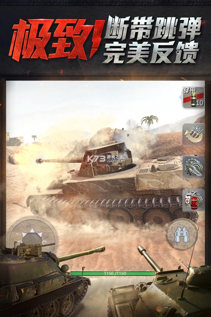坦克世界闪击战 v7.3.0.154 疯狂游戏模式版 截图
