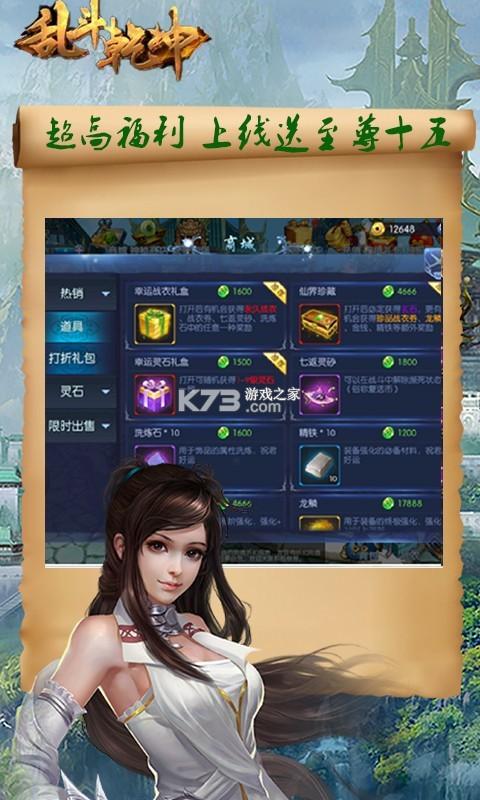 乱斗乾坤至尊版 v1.0 截图